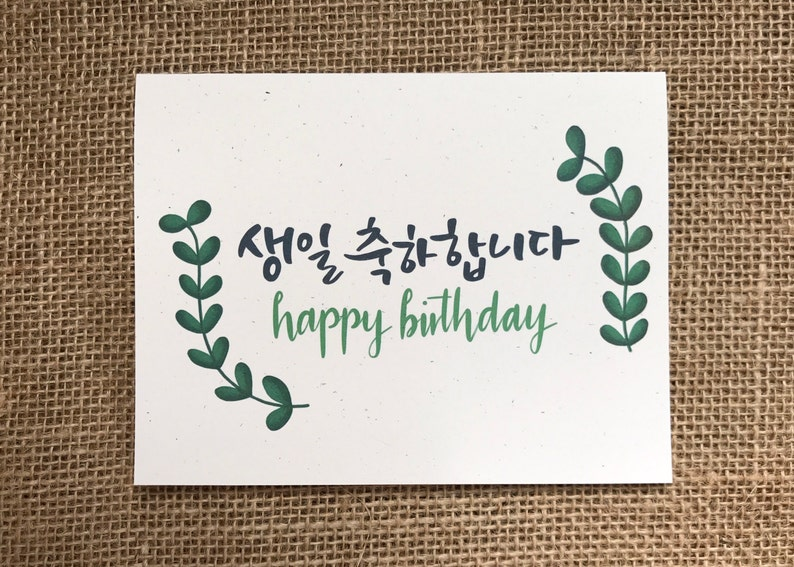 Happy birthday in non formal Korean Handlettered and Handdrawn image 0