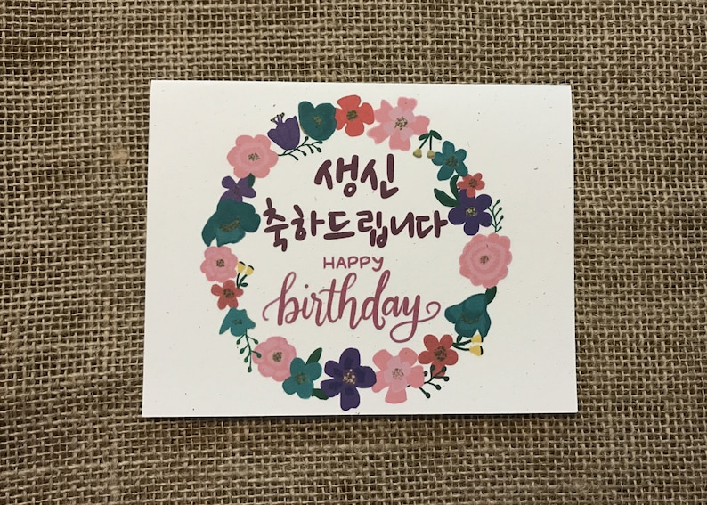Happy Birthday in Formal Korean Handlettered and Handdrawn image 0