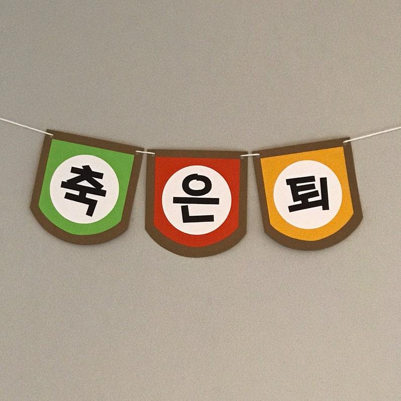 Happy Retirement in Korean  축은퇴 image 0