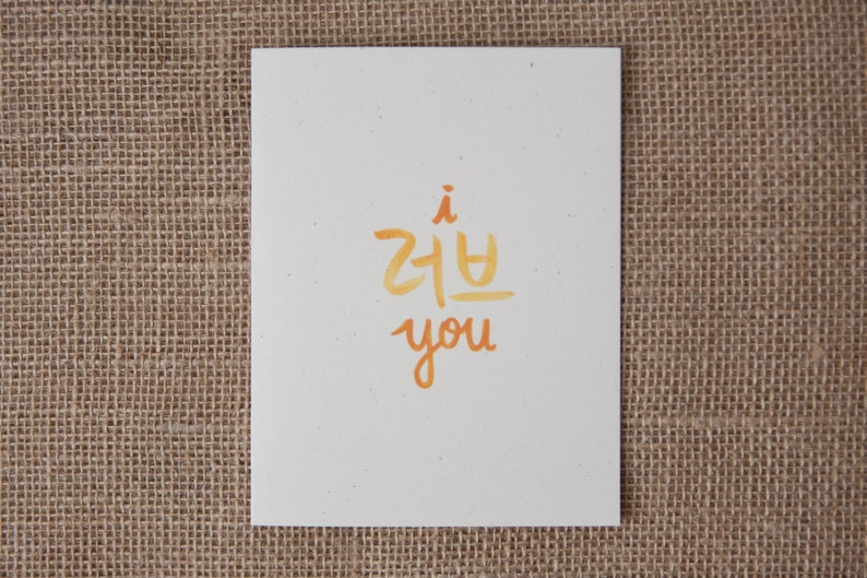I Love You in Playful Korean  English Konglish Handlettered image 0