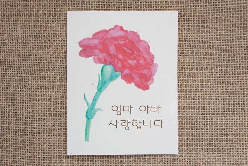 Korean Hand-lettered Parents' Day 어버이 날 Greeting Card image 0
