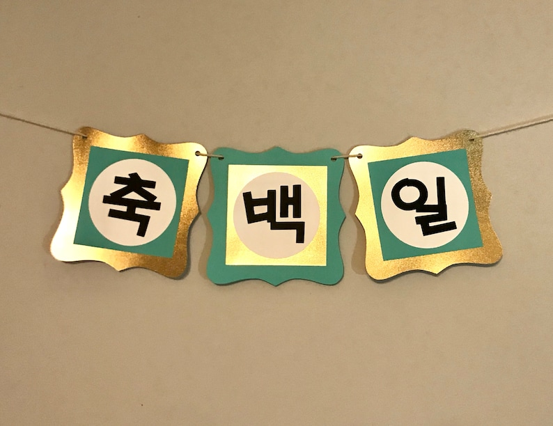 Korean Happy 100 Days Banner 축백일 in black and gold image 0