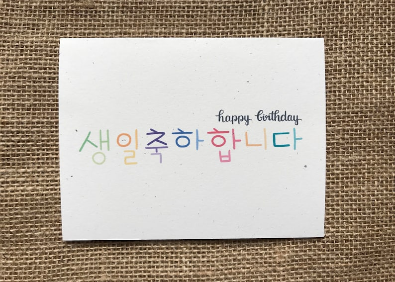 Happy Birthday in Korean Handlettered Greeting Card 생일축하합니다 image 0