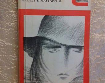 Mikhail Bulgakov the Master and Margarita  Soviet book of the USSR