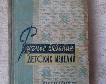 knitting for children manual knitting Soviet book book of USSR