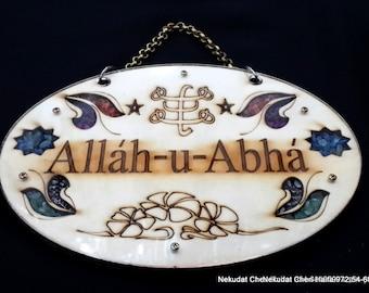 "Baha'i wall decor ""Alla'h-U-Abha'""hand made in Haifa 19 cm,7.5' wide"