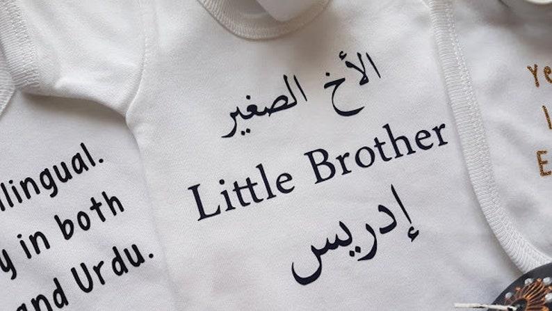 Personalised Baby Arabic Islamic Bodysuit Vest Any Name New Keepsake Gift