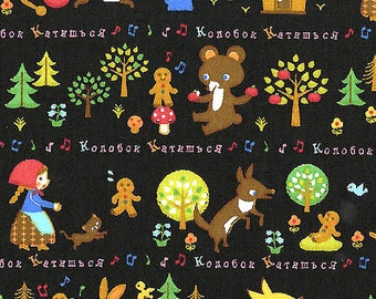 Gingerbread Man Fabric in Black on Canvas - Kawaii Russian Fairytale Fairy Tale Push Pin Japanese Import Fabric - OOP VHTF Rare