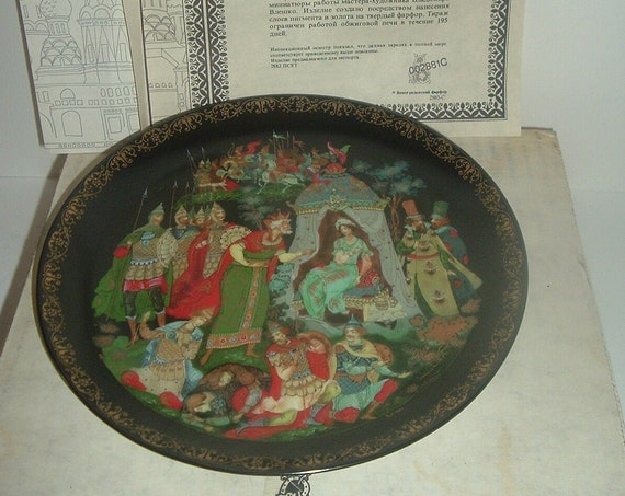 Russian Legends The Princess and the Seven Bogatyrs Plate w/ Box & COA