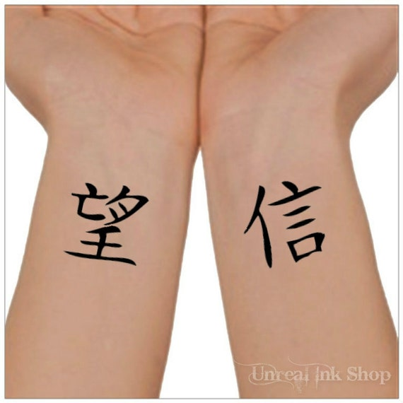 Temporary Tattoo Hope And Faith Chinese Writing 2 Wrist Etsy