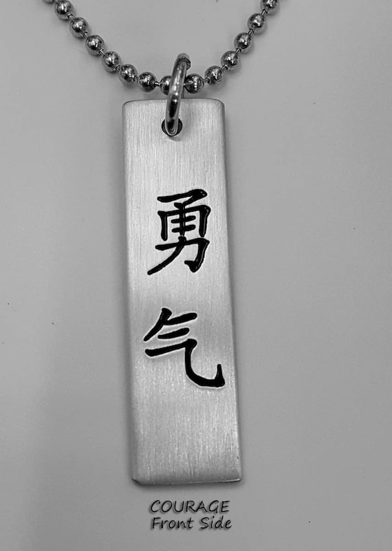 Chinese Symbols For Courage Double Sided Engraved Pendent Etsy