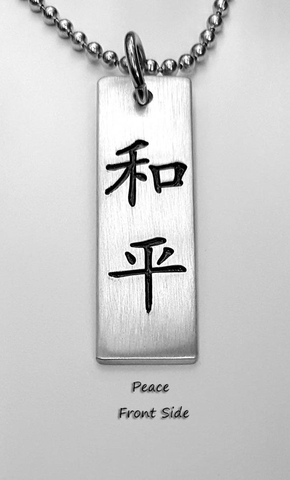 Chinese Symbols For Peace Double Sided Engraved Pendent W Etsy