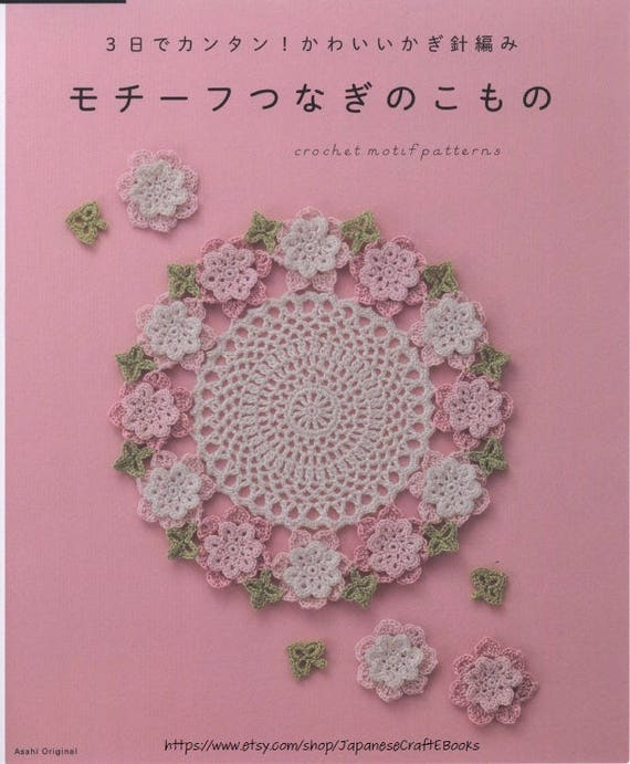 Japanese Crochet Patternasahi Crochet Motif Patterns Etsy