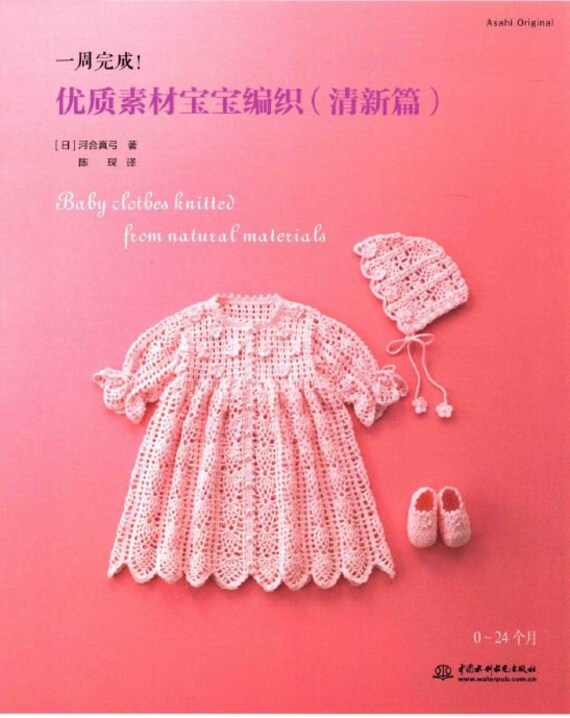 Japanese Crochet Baby Clothes Patternbaby Clothes Knitted Etsy