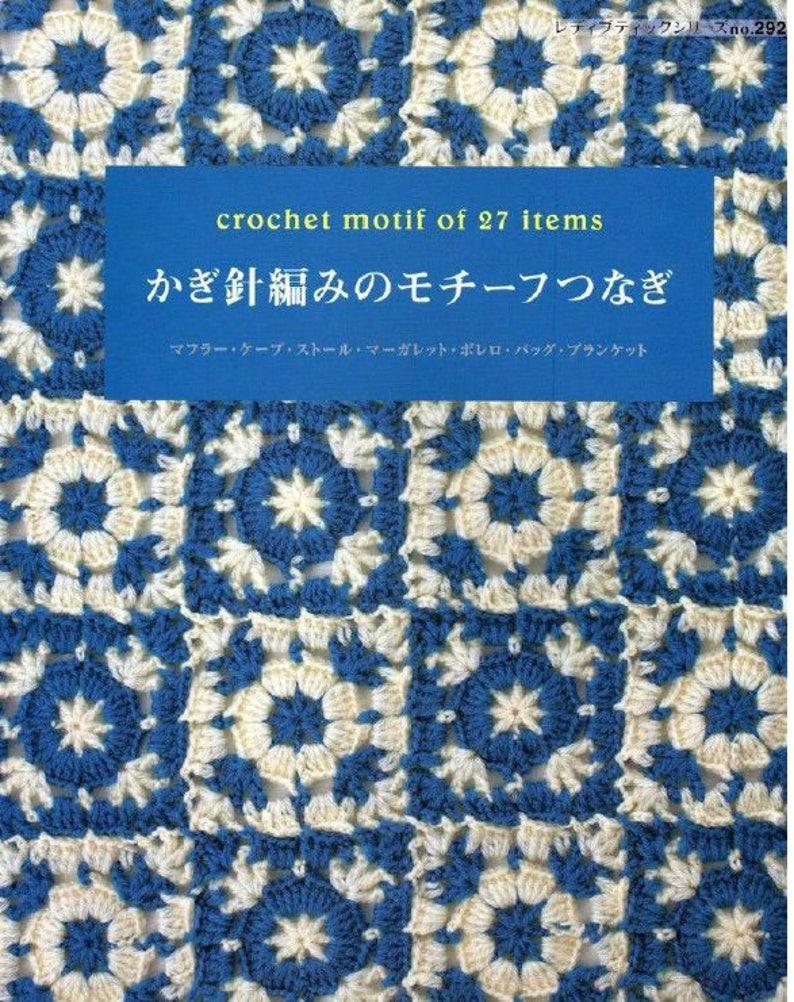 4b4a8219638 27 CROCHET MOTIF PATTERNCrochet Motif of 27 ItemsJapanese