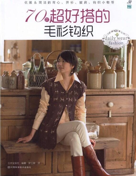 68 Japanese Crochet Patterndaily Wear Fashionfull Complete Etsy