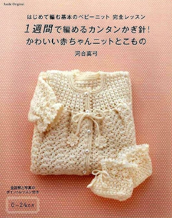 32 Crochet Baby Clothes Patternbaby Crochet 0 24 Ms Asahi Etsy