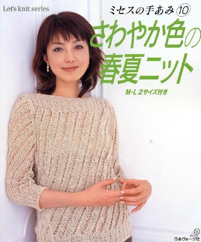 24 Japanese Knitting Patternlets Knit Series Japanese Etsy