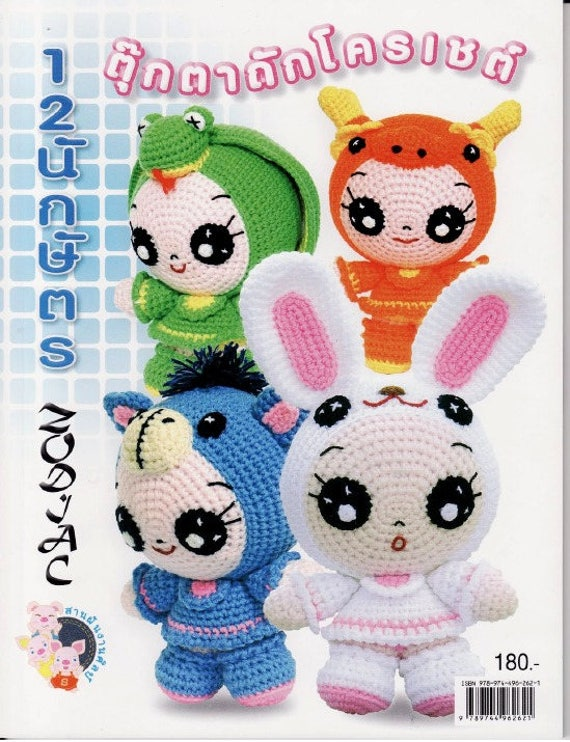 36 Japanese Crochet Amigurumi Animals and Dolls Ideas and Images 2019 -  Page 14 of 36 | Japanese crochet, Japanese crochet patterns, Crochet  amigurumi | 742x570