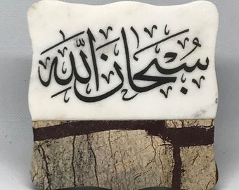 Dhikr Set of 3  - Speciality Tiles - Limited Quantity