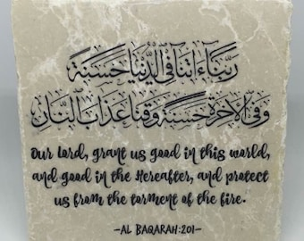 Our Lord, give us good in this world and good and in the Hereafter...| Little Reminder | Tile Art | Quran | Ayah | Eid | Ramadan | Islamic |