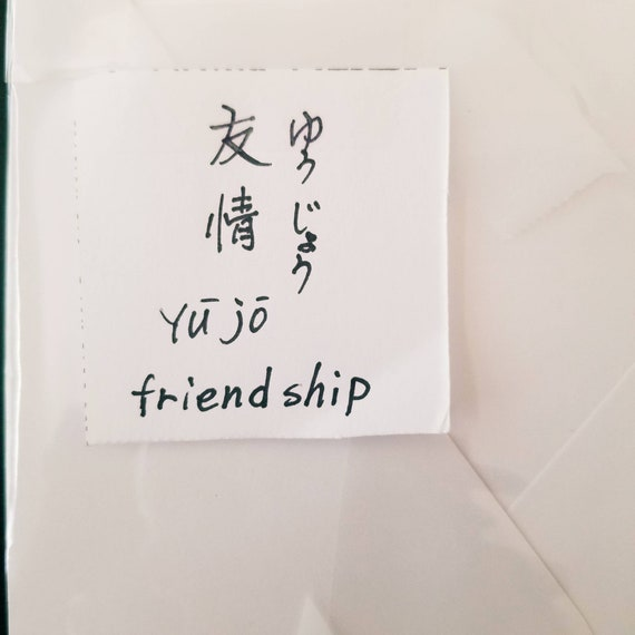 Friendship Written in Japanese Calligraphy