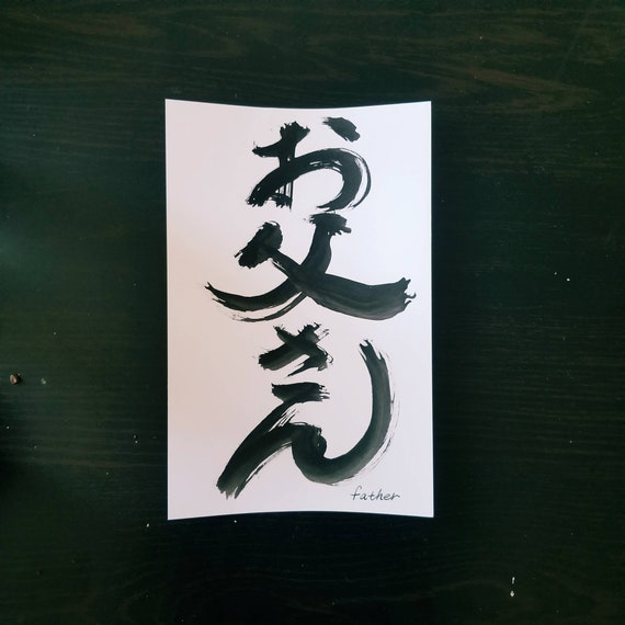 Father Written In Japanese Calligraphy Greeting Etsy