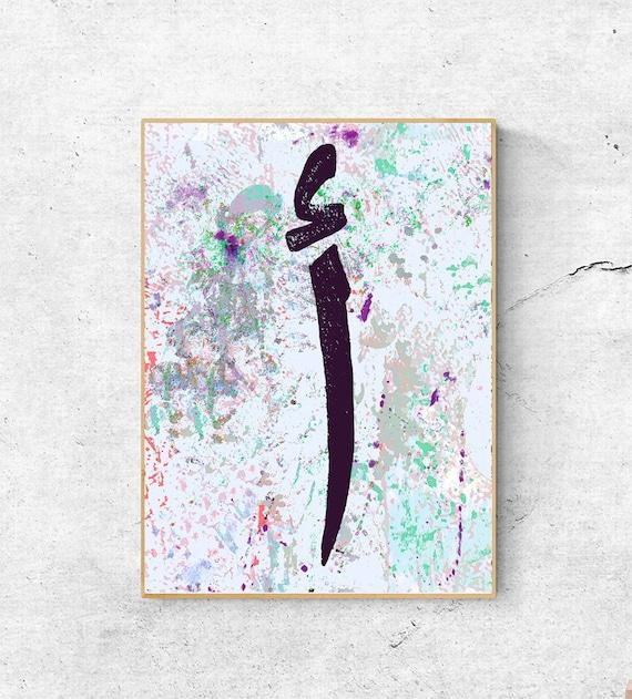 Arabic Calligraphy Islamic Wall Art Islamic Art Print Arabic Wall Art Arabic Decor Islamic Decor Digital Download Art Islamic Art