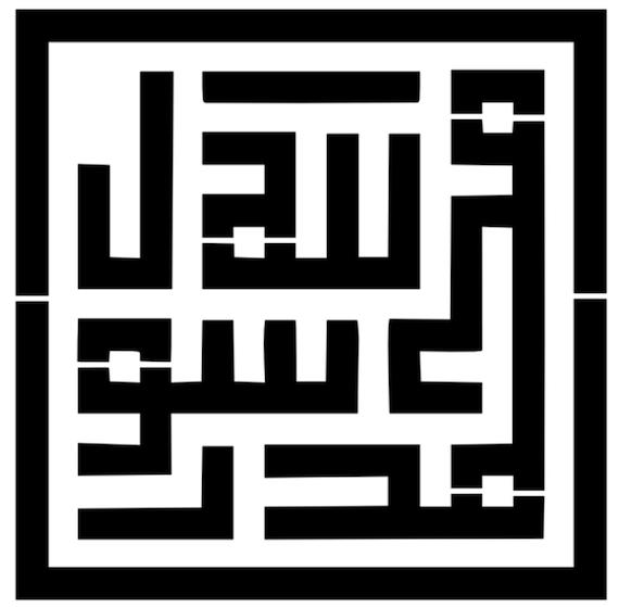 ISLAMIC ARABIC MYLAR STENCIL HOME DECOR PAINTING WALL ART 190 MICRON A7,A6,A5