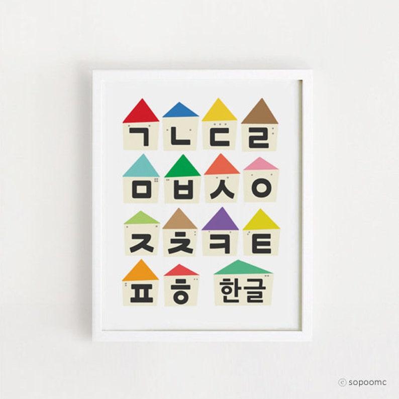INSTANT DOWNLOAD - Korean Alphabet Printable 8x10 / A3 / A2 / 50x70cm -  Digital file - Hangul - Korea - Baby - Cute - poster - art