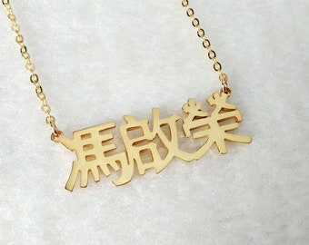 DIYthinker Chinese Character Component xi Necklace Antique Guitar Jewelry Music Pendant