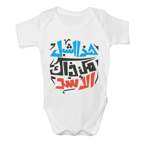 Chaleco de bebé personalizada cualquier nombre árabe islámico Traje Nuevo Regalo de Recuerdo