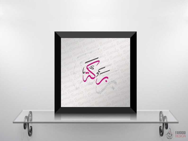 Paintings Art Modernamp; Prints Islamic Wall Baraka Digital Arabic And CalligraphyDecor NPn0k8OXw
