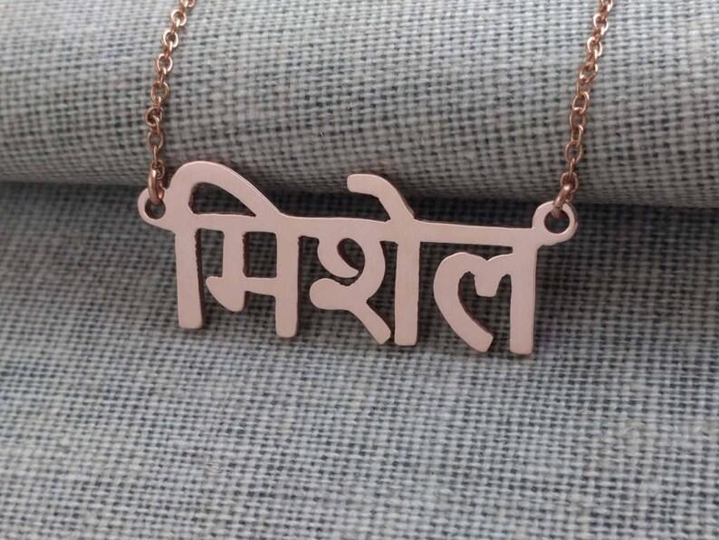 55b9c02742f24 Yoga Necklace Rose Gold,Personalized Any Hindi Name Necklace,Sanskrit  Necklace,Hindu Name Necklace, Hindi Necklace,Customized Hindu Necklace