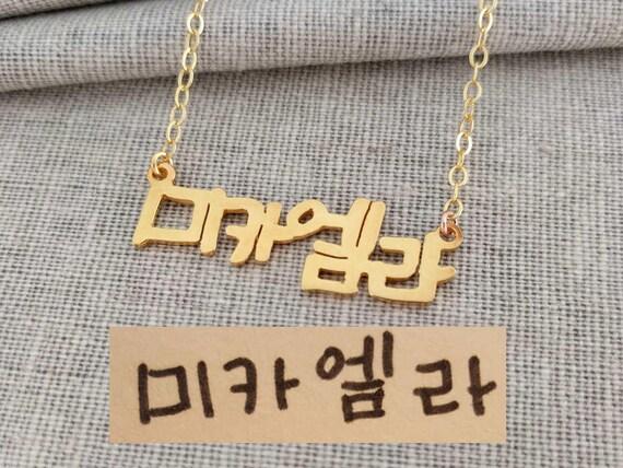 collier prenom coreen