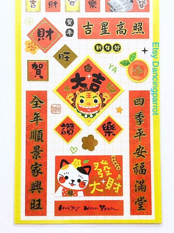 Chinese New Year stickers Happy New Year stickers Kawaii asian | Etsy