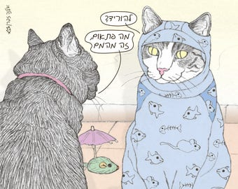 Cats magnet - Burkini in Hebrew -  featuring Rafi and Spageti, the famous Israeli cats from Ha'aretz Newspaper Comics