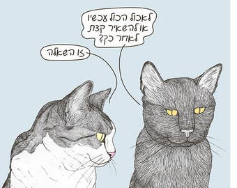 Cats Eating dilemma Postcard in Hebrew featuring Rafi and Spageti, the famous Israeli cats from Ha'aretz Newspaper Comics