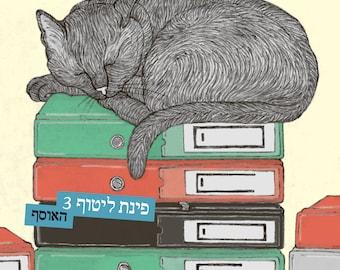 Pinat Lituf 3 (2020, in Hebrew)