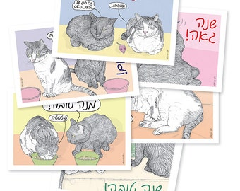 Cats Shana Tova Postcards - Package of 6 - featuring Rafi and Spageti, the famous Israeli cats from Ha'aretz Newspaper Comics