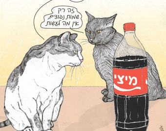 Cats magnet - Mitzi Cola in Hebrew -  featuring Rafi and Spageti, the famous Israeli cats from Ha'aretz Newspaper Comics