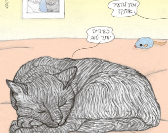 Cats magnet - when should I wake you? in Hebrew -  featuring Rafi, the famous Israeli cat from Ha'aretz Newspaper Comics