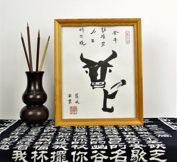 Chinese Calligraphy Year of the Ox / Chinese Zodiac Ox / Ox in Chinese  Calligraphy / Chinese Characters / Year of the Ox Painting / 8 X 10