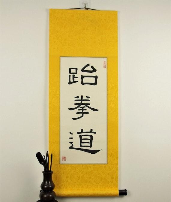 Taekwondo Gift Tae Kwon Do Art Scroll Gift For Teacher Or Etsy
