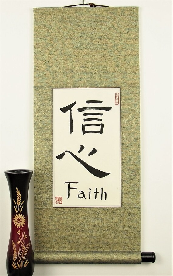 Faith Hope And Love Chinese Calligraphy Housewarming Gift Etsy