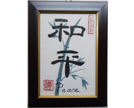 Chinese Calligraphy Characters Name In Chinese Symbols