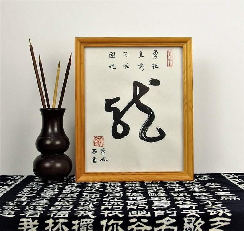 Chinese Dragon / Year of the Dragon / Dragon in Chinese Calligraphy /  Chinese Zodiac Dragon / Dragon Chinese / Chinese Dragon Painting
