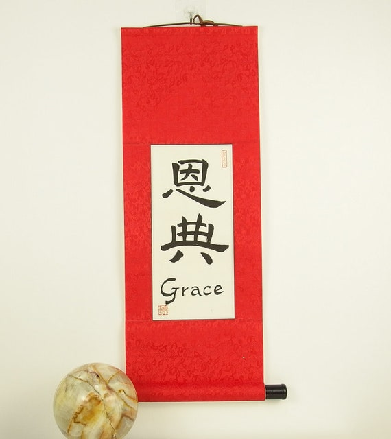 Grace In Chinese Calligraphy Characters Symbol For Grace Chinese Wall Scroll Asian Decor Oriental Wall Hanging Japanese Calligraphy