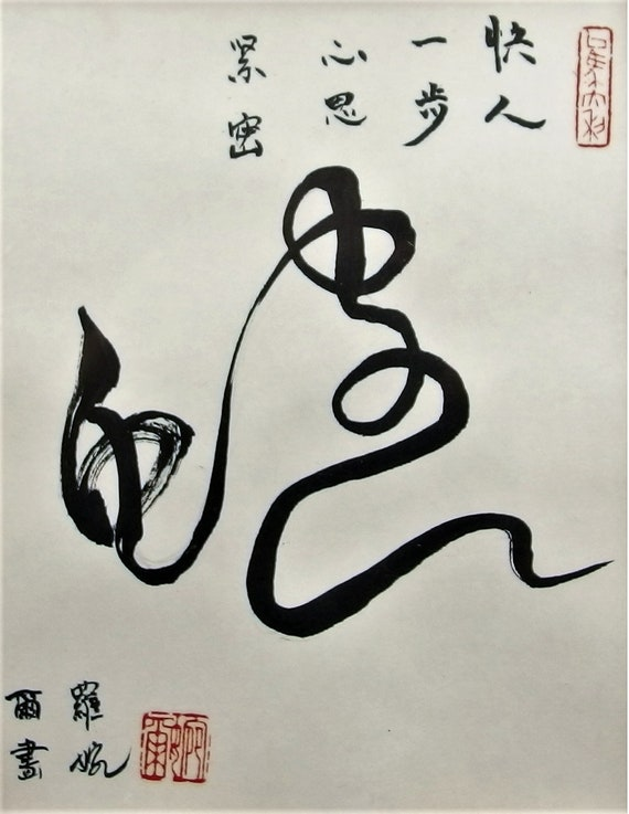 Chinese Calligraphy Snake Art Scroll Snake In Chinese Etsy