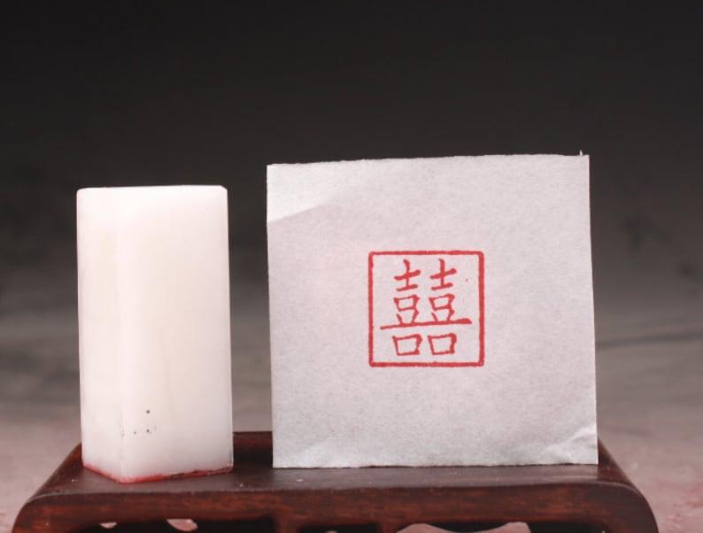 9764595f7b4c Chinois de mariage cadeau Double bonheur gravé Pierre tampon